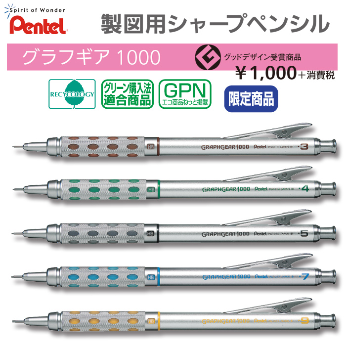 LifeMaster Japan Pentel GraphGear PG1000 Automatic Pencil Mechanical Drawing Pencils School and Office Supplies канцелярские кнопки drawing pin creative office 136