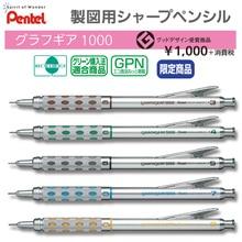 ญี่ปุ่น Pentel GraphGear 1000 ดินสออัตโนมัติ Mechanical โลหะปลายหดร่างดินสอโรงเรียนอุปกรณ์สำนักงาน