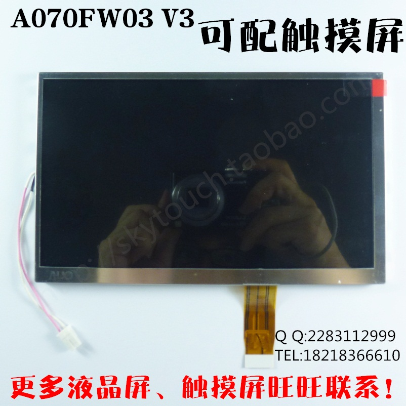 7-inch LCD screen AUO A070FW03 Philco / Huayang / caska display can be equipped with touch screen