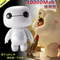 2017  Newest Big Hero 6 Baymax 10000MAH power bank Cute Cartoon powerbank portable External battery pack charger with package