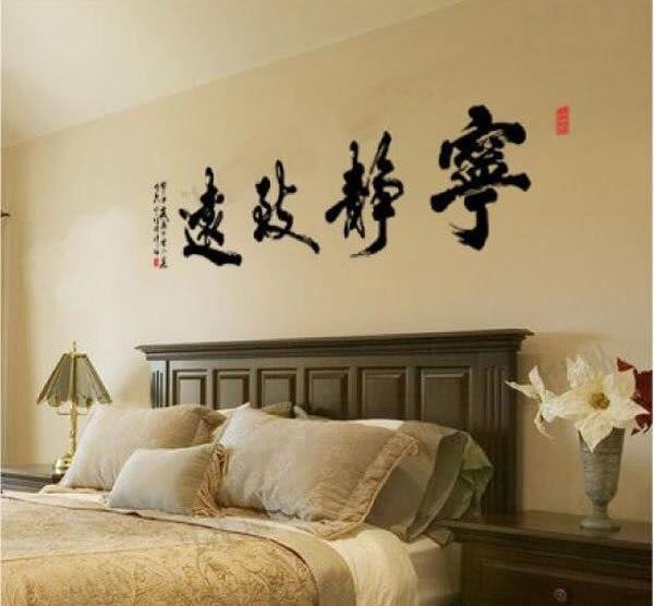 Freeshipping 29*123cm China wall sticker Chinese Writing calligraphy ...