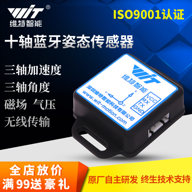 JY901B with Outer Shell Wireless Serial Bluetooth Attitude Measurement Sensor Charging BWT901BCL rolsen rdb 901