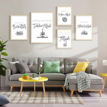 For Ramadan Islamic Decore Wall Art Printed Canvas Painting Modern Arabic Calligraphy Posters Muslim Home Decoration