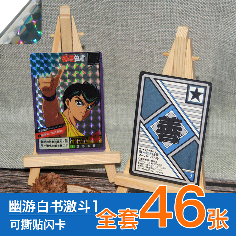 46pcs/set YuYu Hakusho Fighting 1 Toys Hobbies Hobby Collectibles Game Collection Anime Cards