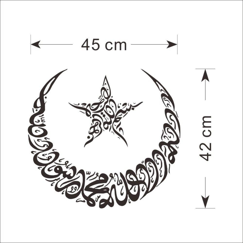 Muslim Arabic Islamic Vinyl Wall Decals Star And Moon Mural Wall