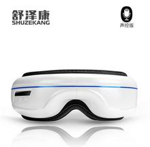 Free shipping Voice Sound Control Eye Massager Vibration Air Pressure