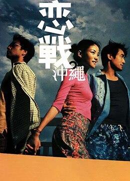 《恋战冲绳》2000年香港剧情,爱情电影在线观看