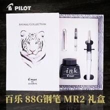 파일럿 일본 88g mr2 세트 잉크 금속 만년필 스테인레스 스틸 동물