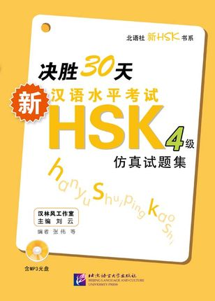 30 Days to Learn:New Chinese Proficiency Test HSK Simulated Tests Level 4 (including 1MP3)