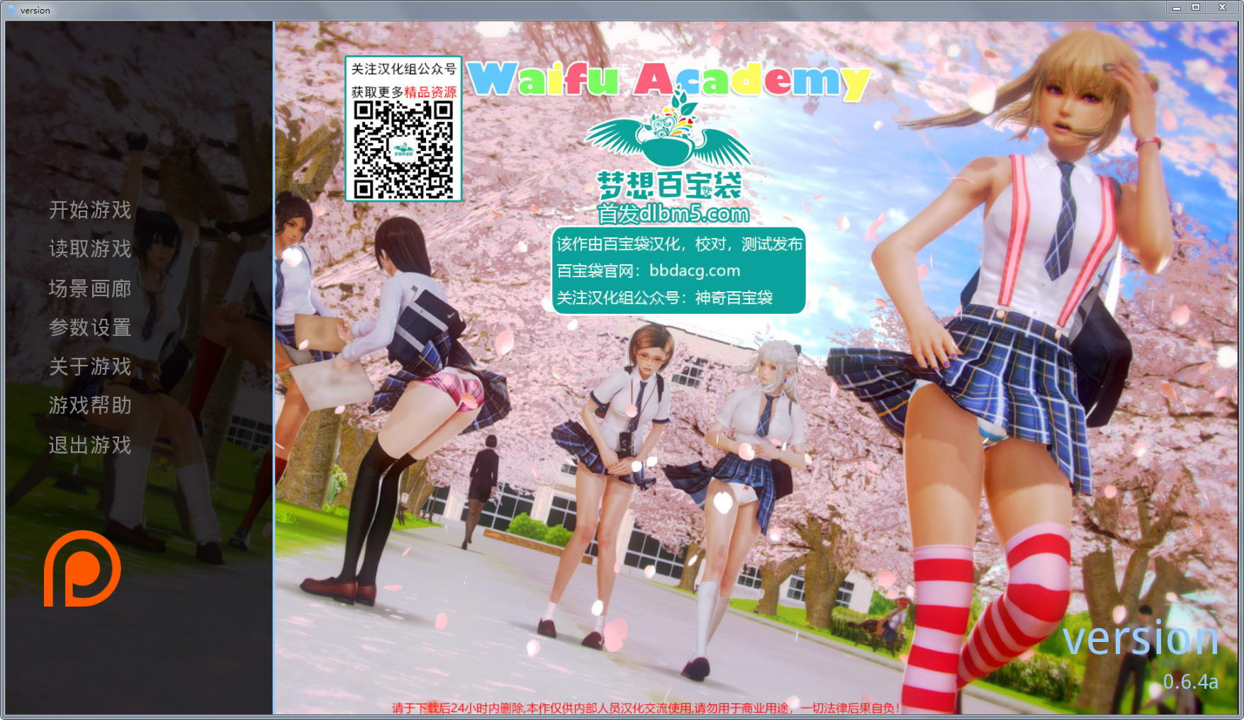 【欧美SLG/汉化/全动态】[百宝袋] 二次元老婆学院 V0.64a 汉化版【更新/PC+安卓版】【4.2G】