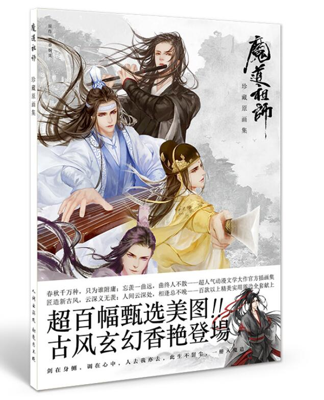 Mo Xiang Tong Chou The Founder Of Diabolism Mo Dao Zu Shi Drawing Book Chinese Ancient Painting Anime Collection