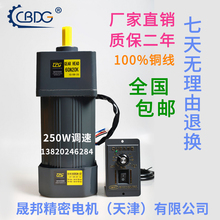AC 220V 250W Gear Speed Control Motor Geared Motor 6IK250RGN-CF Motor 3K to 200K Reduction Ratio