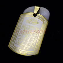 Golden Tone Stainless Steel Islam Holy Quran Verse Koranic Surah Ayatul Kursi Pendant For Muslim