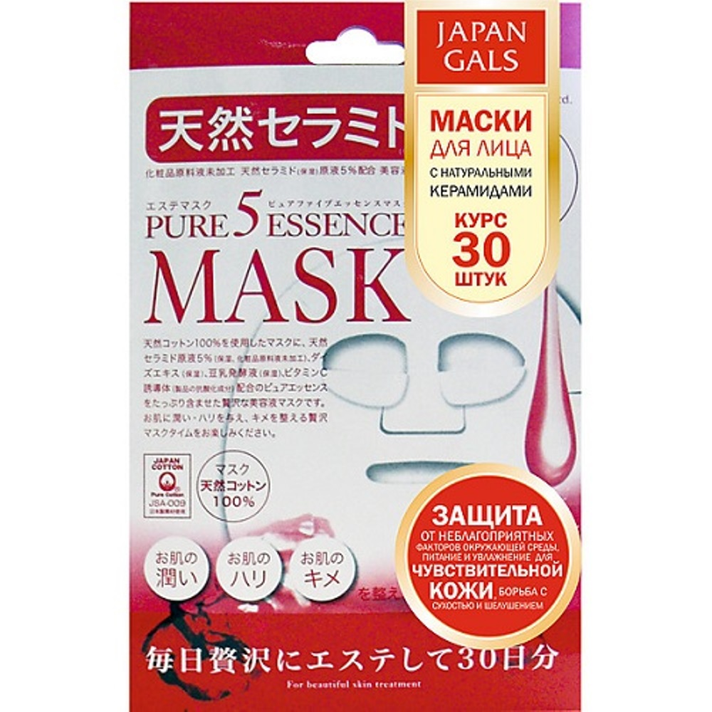 Masks JAPAN GALS JG104 Skin Care Face Mask Moisturizing Lifting masks janssen j511 skin care face mask moisturizing lifting