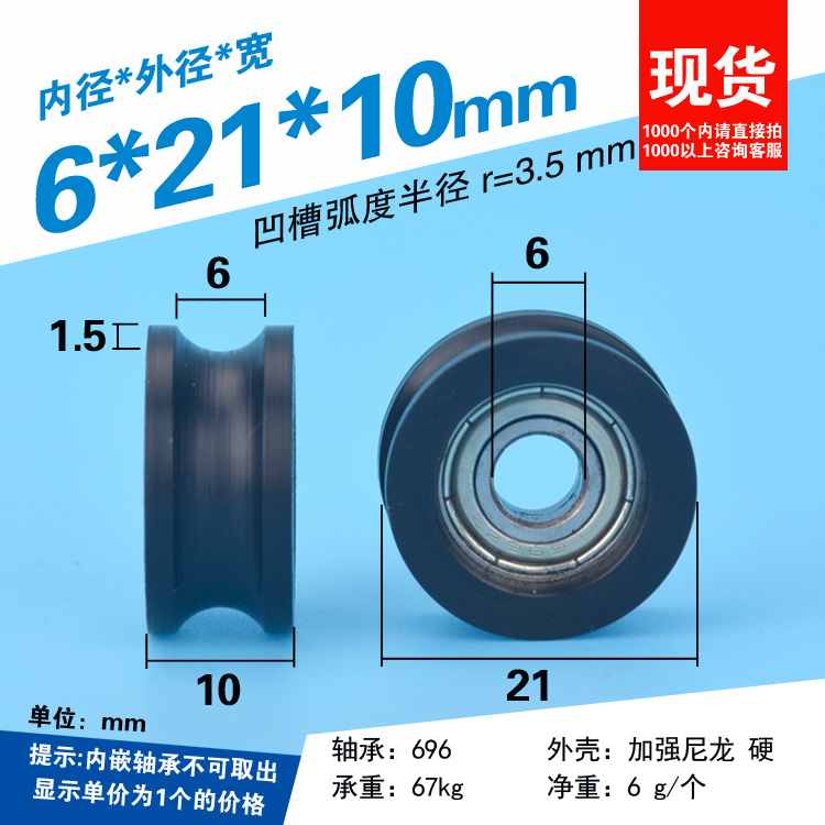 6*21*10mm U Groove Pulley Nylon Coated Plastic Door Window Is Embedded In Note 696 Bearing Pulley At All Costs