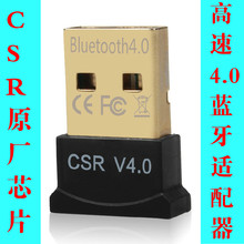 Bluetooth adapter 4 desktop computer transmitter receiver Mini USB 4.1 win7/8 free drive 40(China (Mainland))