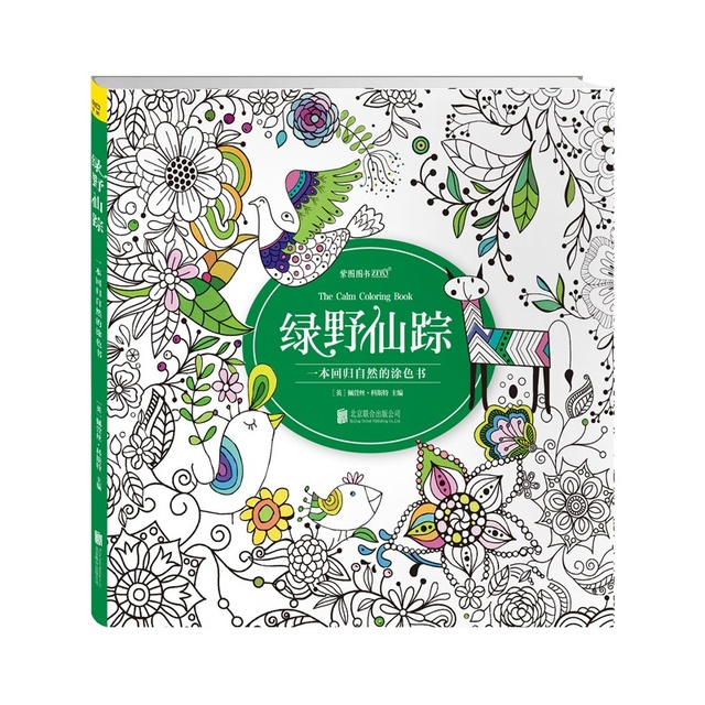 The Calm Coloring Books For Adults Graffiti Drawing Panting Book For