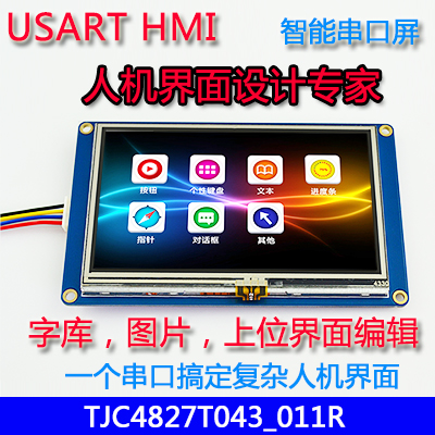 4.3 inch USART HMI serial screen with configuration control GPU edit TFT LCD screen4.3 inch USART HMI serial screen with configuration control GPU edit TFT LCD screen