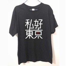 Japanese I LOVE TOKYO men short sleeve T-shirt new arrival Fashion Brand t shirt for men