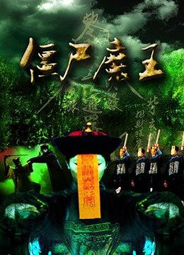 《僵尸魔王》2017年中国大陆电影在线观看