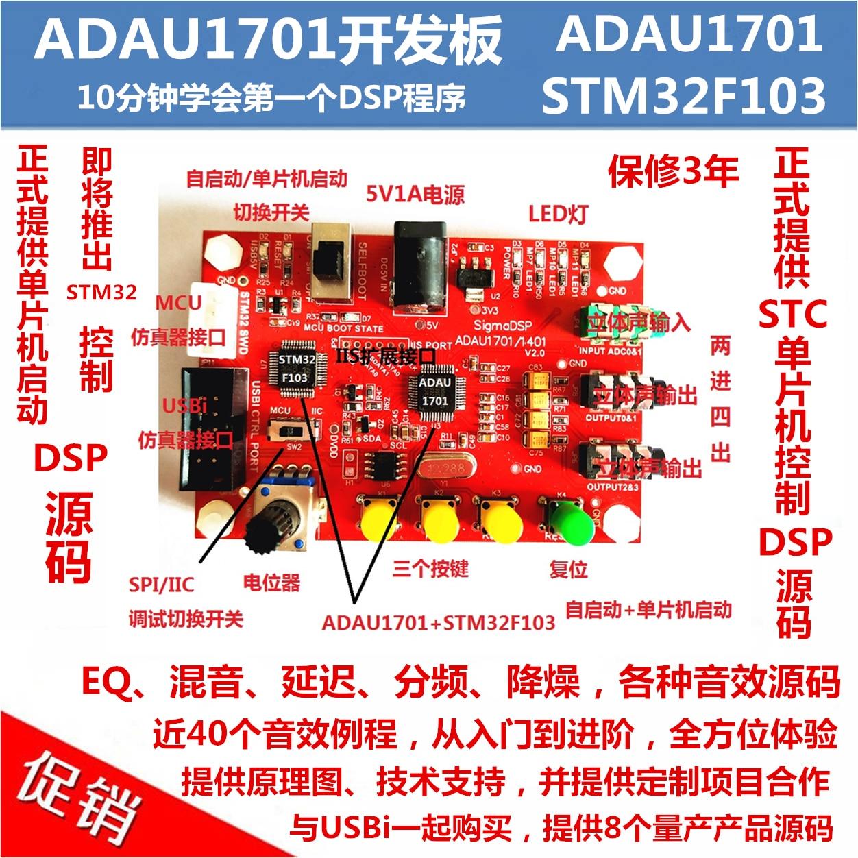 ADAU1701 Development Board/MCU+DSP/Sigma DSP Development BoardADAU1701 Development Board/MCU+DSP/Sigma DSP Development Board