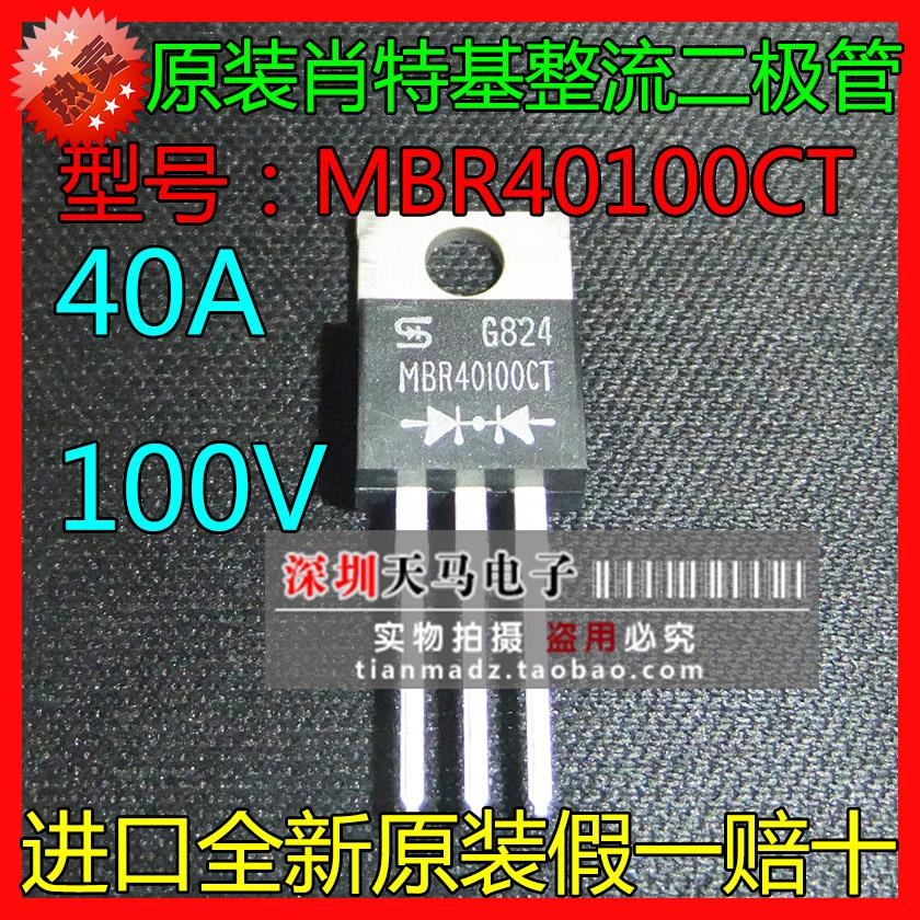 5pcs/lot MBR40100CT 40100CT Schottky rectifier diode 40A 100V original authentic free shipping 5pcs lot 40cpq100 schottky diode new original