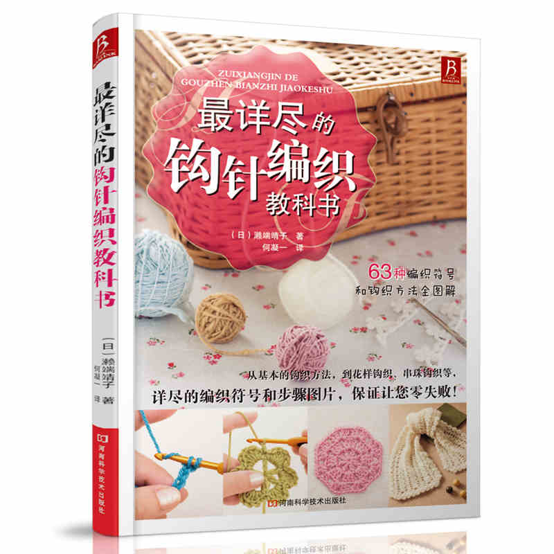 63 Patterns The Most Detailed Textbook With Picture DIY Crochet Knitting Book For Adult Beginning With Zero Base Chinese Edition