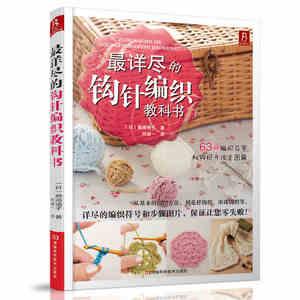 63 узора самый подробный учебник с картинкой Сделай Сам вязание крючком книга для взрослых начиная с нулевой базы китайское издание
