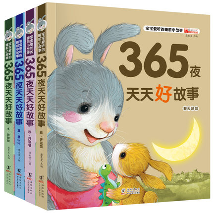 4 Book / Set Chinese Mandarin Story Book ,365 Nights Stories Pinyin Learning Study Chinese Book For Kids Toddlers (Age 0-5)