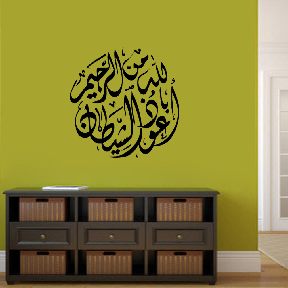Muslim Wall Stickers Home Decor Islam Quotes Character Arab Art ...