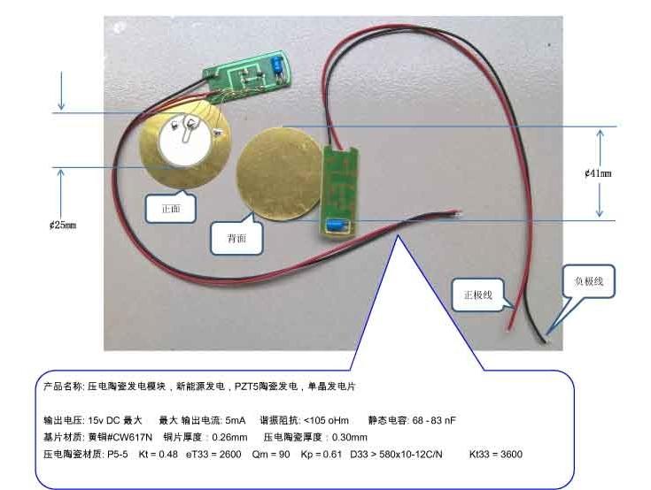 41mm Piezoelectric Ceramic Power Generation Module, PZT5 Ceramic Power Generation, Single Crystal Power Generation Sheet