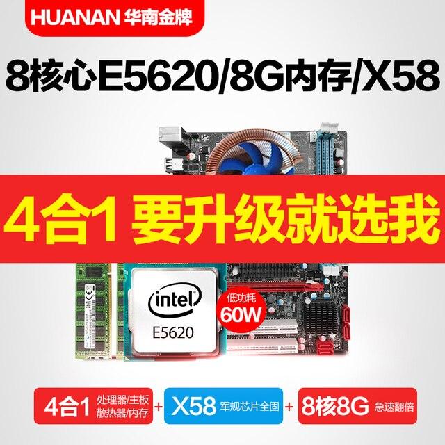 Южно-Китайского Золота i7 X58 материнская плата ПРОЦЕССОРА набор четырехъядерный процессор 8 Г памяти бой X79 супер I5 AMD B75 B85