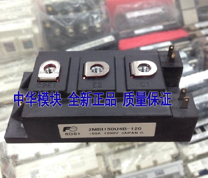 - brand new original 2 mbi150u4b mbi150ub - 120-2-120 Japan * module brand new original japan niec indah pt150s16a 150a 1200 1600v three phase rectifier module