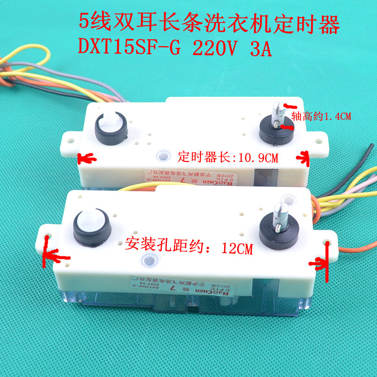 washing machine timer 5 line timer slitless double wash timer interaural  washing machine timer knob universal timer switch knob double barrel washing machine