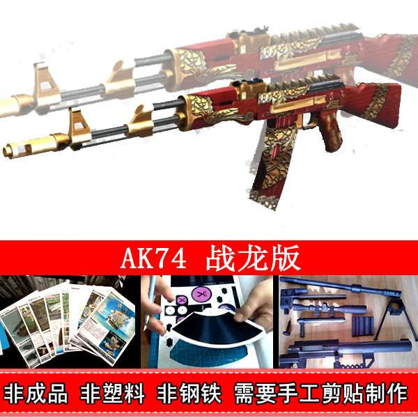 Toys & Hobbies Cross The Line Ak47-fire Kylin Paper Model Weapon Firearms 3d Stereo Hand-made Drawings Military Toys