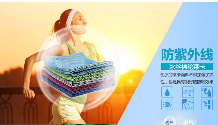 Cooling Towel 3