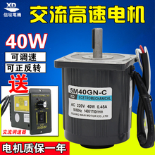 AC 220V 40W motor 1400 to 2800 rpm fast high speed micro induction small
