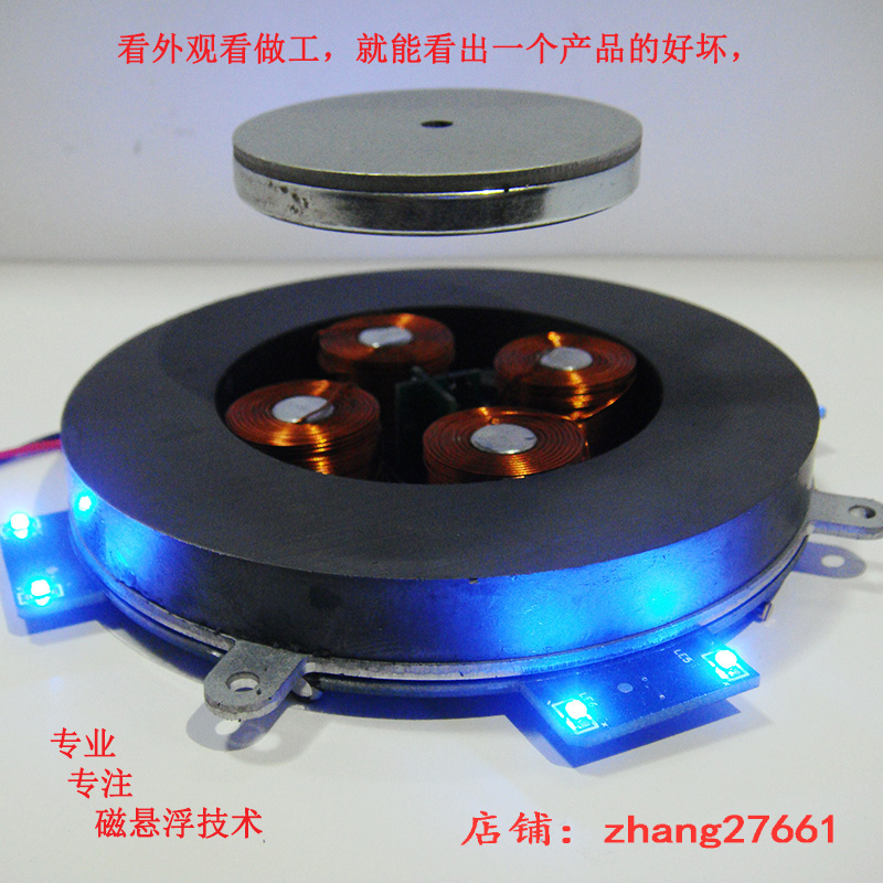 The Magnetic Core with Magnetic Levitation System LED Lamp Module Bare High-tech Ornamen ...