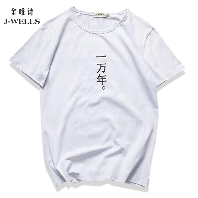 Chinese Letter Print T Shirt Men Women Love You Forever Funny T