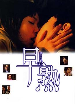 《早熟》2005年香港剧情,爱情电影在线观看