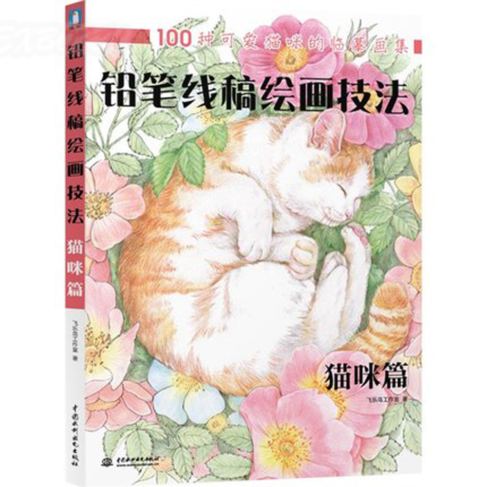 Chinese pencil drawing 100 different kinds of lovely cats painting book for adult stress coloring book cute lovely color pencil drawing tutorial art book