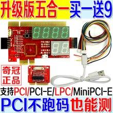 PCIE motherboard diagnosekarte tisch LPC karte PC Mini DUBUG karte 1 STÜCKE