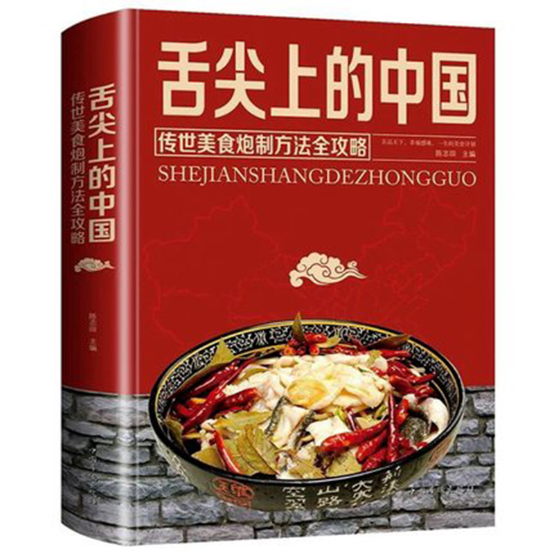Chinese Food Recipes On The Tip Of The Tongue National Cuisine The Chinese Cuisine Local Popular Local Recipes