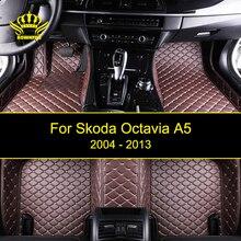 Новый пользовательский автомобильный Коврики для Skoda Octavia A5 из искусственной кожи коврики Four Seasons Авто Ковры защитить автомобиль чистый интерьер коврики