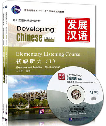 Chinese Listening textbook series : Developing Chinese: Elementary Listening Course 1 (2nd Ed.) (w/MP3) short term listening chinese intermediate 2ed edition listening textbook for chinese learners with mp3 chinese and english