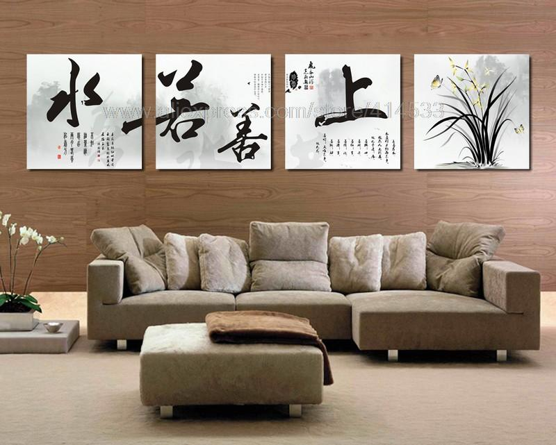Classical Chinese Meaning Word Reproduction Print On Canvas Chastity Decor Paintings Modern Background 4 Pieces