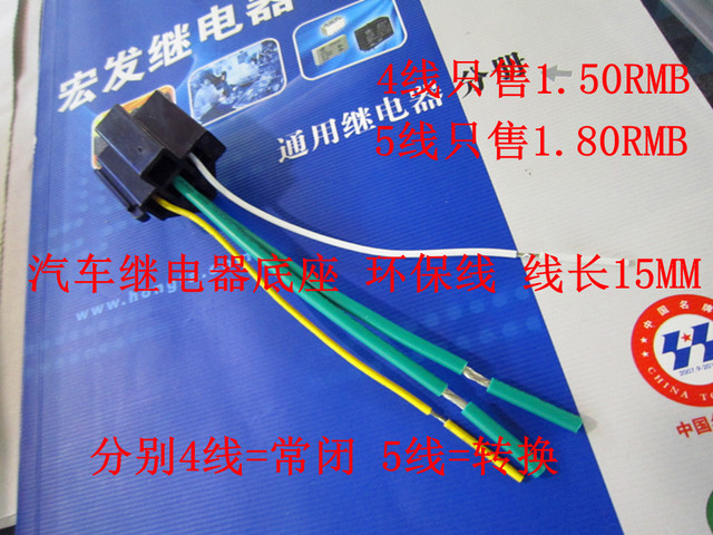 Automotive Relay Socket With Environmental Protection Line - Automotive Relay Normally Open