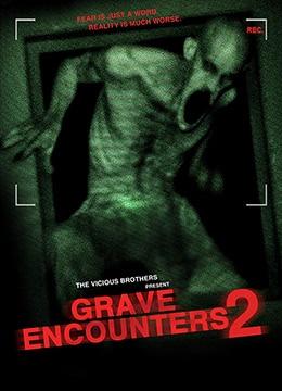 《墓地邂逅2》2012年加拿大,美国恐怖电影在线观看