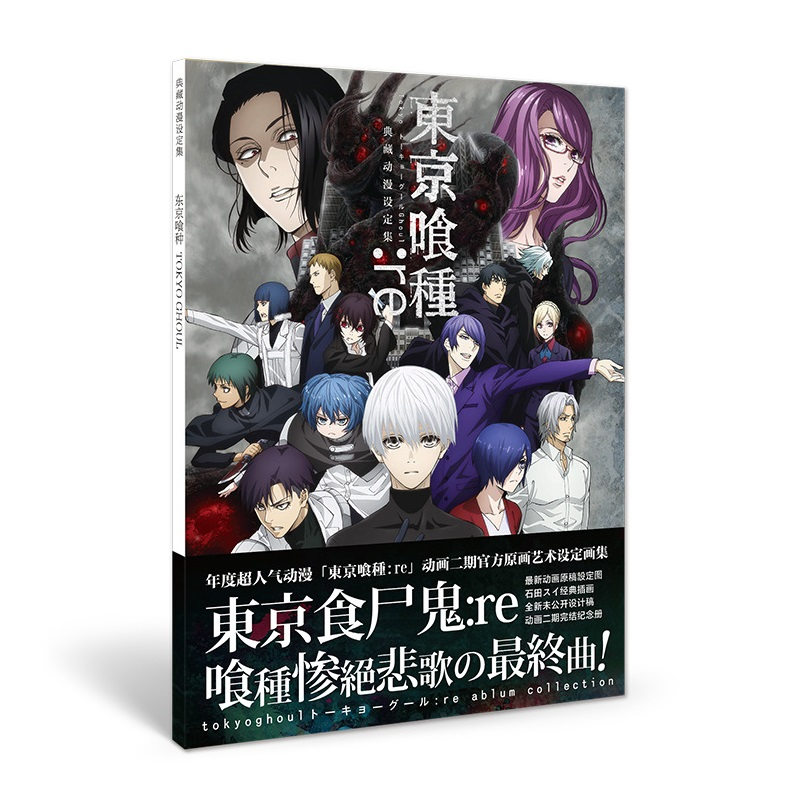 New Anime Tokyo Ghoul Hardcover Painting Collection Drawing Book Postcards Stickers Anime Around