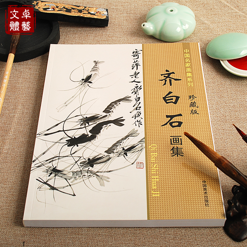 China famous paintings series - Qi Baishi hyukoh daegu